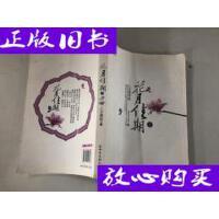 [二手旧书9成新]花月佳期 ・1 /八月薇妮 新世界出版社