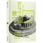 【全新直发】罗马帝国的衰亡 中信出版集团股份有限公司