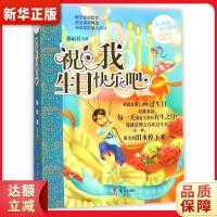 祝我生日快乐吧-辫子姐姐心灵花园 郁雨君 明天出版社 9787533271947 新华正版 全国85%城市次日达