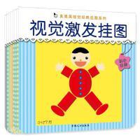 8册真果果视觉经典挂图系列视觉激发挂图新生儿黑白卡彩色图卡0-6个月-12-2-3岁初生婴儿早教益智力开发训练卡片婴幼