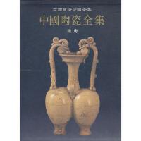 正版图书中国陶瓷全集5 李辉柄 9787532221257 上海人民美术出版社
