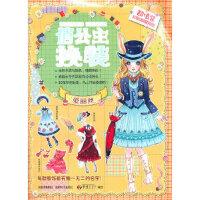 【正版直发】俏公主换装―爱丽丝 华漫天下绘 9787546406879 成都时代出版社