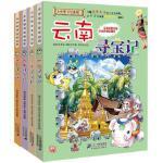 【全新直发】大中华寻宝记13-16册 二十一世纪出版社集团