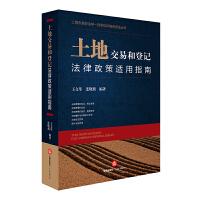 正版全新 土地交易和登记法律政策适用指南