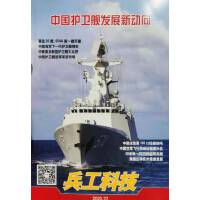 X【2020年11月下22期 】兵工科技杂志2020年11月下第22期 中国护卫舰发展新动向 中国护卫舰进军 军贸市场