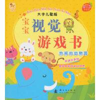 (小木马童书)宝宝视觉游戏书・热闹的动物园