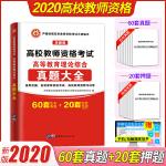 高校教师资格考试2020高等教育理论综合真题大全