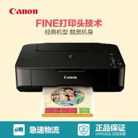 佳能MP236连供打印机一体机办公家用彩色照片喷墨多功能复印扫描