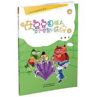【正版全新直发】卡布奇诺趣多多系列――在豆豆国碰上五个紫萝卜3 王蕾 9787530152980 北京少年儿童出版社