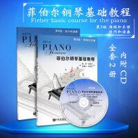 菲伯尔钢琴基础教程3 菲伯尔钢琴基础教程第三级附CD1张 课程和乐理+技巧和演奏 人民音乐出版社