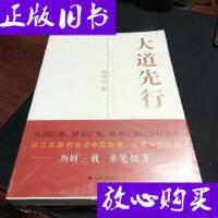 [二手旧书9成新]大道先行 /梁保华 江苏人民出版社