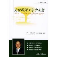 【新书店正版】大使的四十年中东情时延春世界知识出版社9787501224517