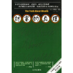 【新书店正品包邮】 财富的真理 丁凡译 9787801148698 九洲图书出版社