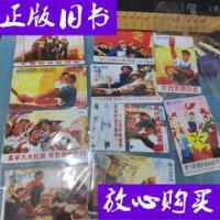 [二手旧书9成新]中国联通电话卡 文革宣传画之七 一套10枚?
