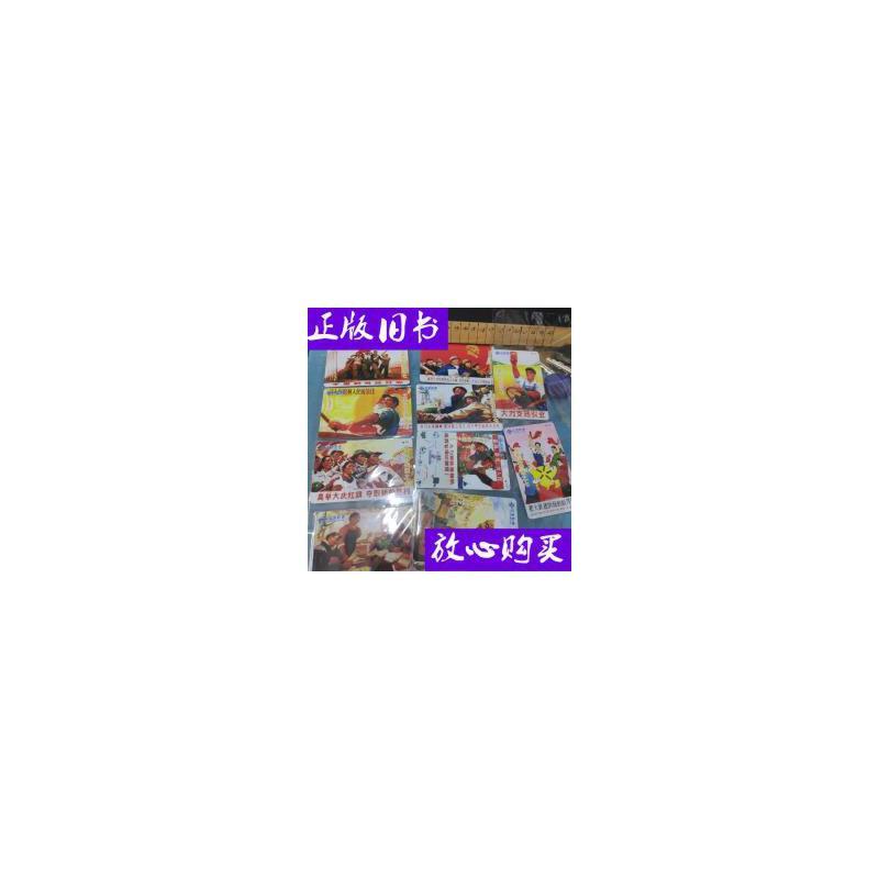 [二手旧书9成新]中国联通电话卡 文革宣传画之七 一套10枚? 正版旧书,放心下单,如需书籍更多信息可咨询在线客服。