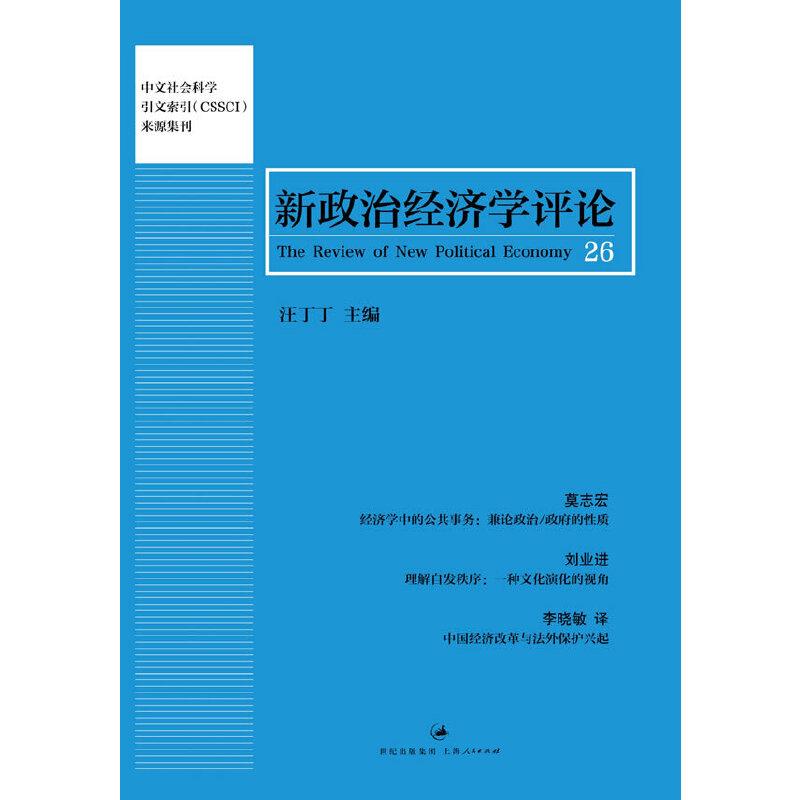 新政治经济学评论. 第26卷