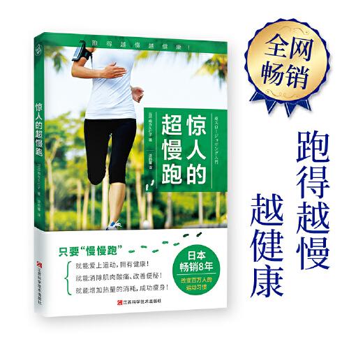 """比走路还慢的""""超慢跑""""跑步法,才能带来健康!"""