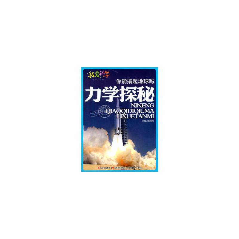 你能撬起地球吗?力学探秘(我爱科学 物理大世界) 9787538675559