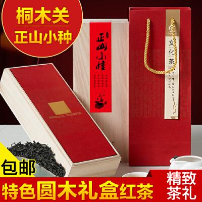至茶至美 正山小种红茶 武夷山桐木关茶叶 武夷红茶 木质茶叶礼盒装 200g 包邮
