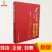 正版包发票*晚年读书研究札记 徐中远 著 中央文献出版社