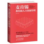 正版图书-FLY-麦肯锡教你做人力资源管理 9787557661397 天津科学技术出版社 知礼图书专营店