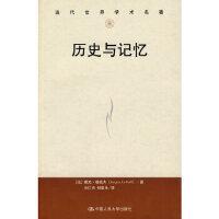 历史与记忆(当代世界学术名著)(法)勒高夫中国人民大学出版社9787300118444