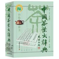中国茶叶大辞典 陈宗懋 9787501925094 中国轻工业出版社