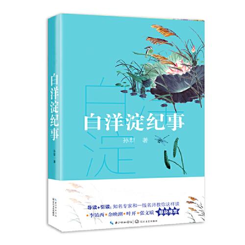 白洋淀纪事(中学生定制版)部编教材七年级上指定阅读书系