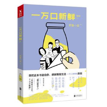 一万口新鲜(pdf+txt+epub+azw3+mobi电子书在线阅读下载)