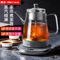 金正分体式黑茶煮茶器玻璃养生壶全自动保温煮茶壶蒸汽普洱电热蒸茶器