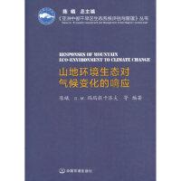 【正版全新直发】山地环境生态对气候变化的响应 陈曦,Д.M.玛玛提卡洛夫 9787511129116 中国环境出版社