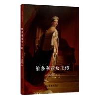 维多利亚女王传 [英]里敦斯特莱切,卞之琳 商务印书馆 9787100096805