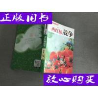[二手旧书9成新]汤素兰奇迹系列・注音童话:西红柿战争 /汤素兰