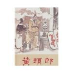 黄头郎鲁西人民美术出版社9787102051314