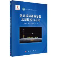 激光雷达森林参数反演技术与方法李增元 等科学出版社9787030458711
