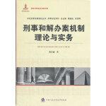 刑事和解办案机制理论与实务孙春雨9787565308147中国人民公安大学出版社