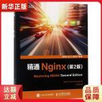 精通Nginx(第2版) [瑞士] Dimitri Aivaliotis 艾维利 人民邮电出版社97871154599