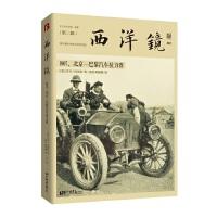 西洋镜:1907,北京―巴黎汽车拉力赛