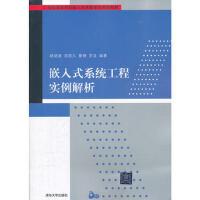 旧书二手书正版8成新 满三本包邮 嵌入式系统工程实例解析(21世纪高等学校嵌入式系统专业规划教材) 赖晓晨 97873