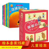 儿童绘本套装15册 暖暖心绘本礼盒装+歪歪熊系列8册 是谁在门外 妈妈的神奇时间 亨利爷爷找幸运 大熊有个小麻烦 一个