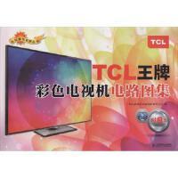 【全新直发】TCL王牌彩色电视机电路图集(18)