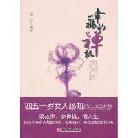幸福的禅机:四五十岁女人必知的生活智慧梁萍中国经济出版社9787513602266