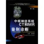 【新书店正版】中枢神经系统CT和MR鉴别诊断鱼博浪陕西科学技术出版社9787536939202