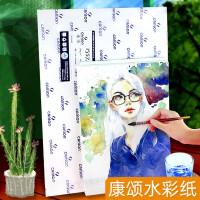 康颂巴比松水彩纸300g 初学者4开4K8k中粗细纹绘画本1557画画纸A3