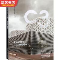 C3系列丛书 中文版 第20集 本期主题 新医疗建筑 医院建筑设计书籍