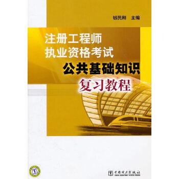 注册工程师执业资格考试 公共基础知识复习教程