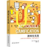 游戏化实战(人类行为学×游戏机制,打造产品吸引力)