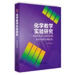 化学教学实验研究 熊言林 9787567623811 安徽师范大学出版社