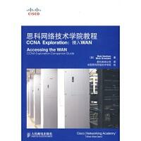 正版全新 思科网络技术学院教程(CCNA Exploration:接入WAN)(附VCD光盘1张)