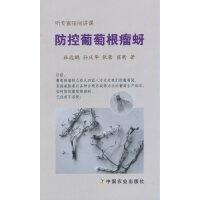 防控葡萄根瘤蚜
